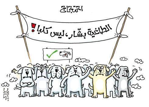 """Une manifestation spontanée des chiens qui refusent que Bachar soit appelé """"Chien""""..."""