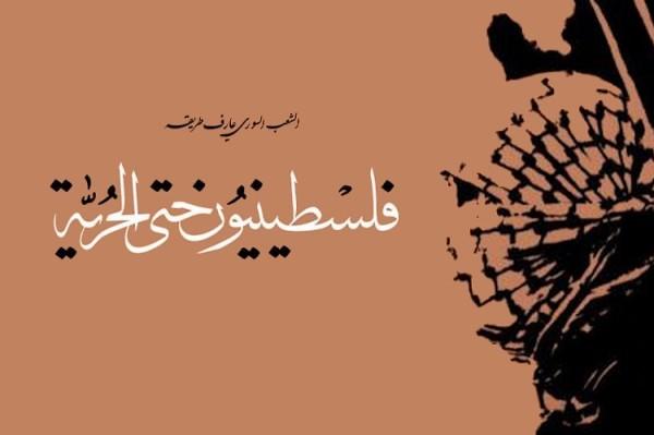 Le peuple syrien connait son chemin - Palestinien-ne-s jusqu'à la liberté